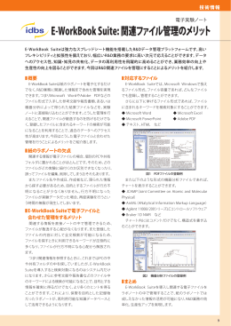 E-WorkBook Suite: 関連ファイル管理のメリット