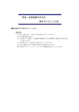 町会・自治会設立または 加入のメリットとは。