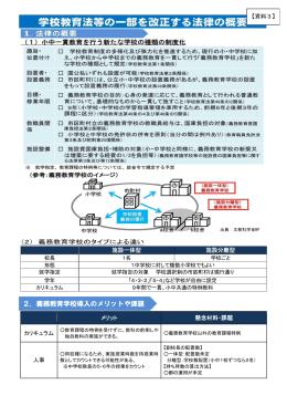 2.義務教育学校導入のメリットや課題 - 品川区 Shinagawa City