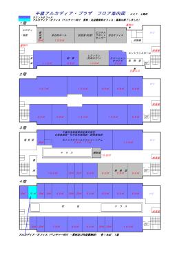 フロア案内図(PDF) - 千歳アルカディア・プラザ