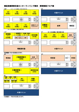 福祉保健研修交流センターウィリング横浜 貸研修室フロア図