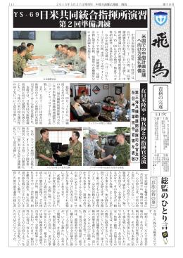 中部方面隊広報誌_飛鳥(第70号)発行