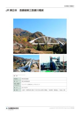 JR 東日本 吾妻線第三吾妻川橋梁