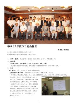 2015年OB総会報告
