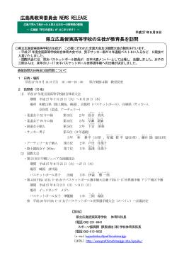 県立広島皆実高等学校の生徒が教育長を訪問【スポーツ振興課