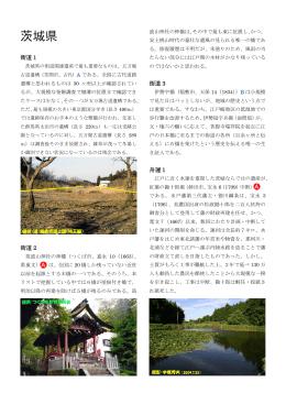 茨城県 - 近世以前の土木・産業遺産