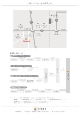 交通アクセスのご案内(東京から) 41 158 74