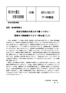 13号 (3/17) 証言・新地駅運転士 津波は架線位の高さまで