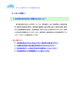 【Ⅰ.人体への影響 】 3. 蛍光増白剤の安全性に問題はありませんか