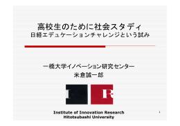 (米倉誠一郎氏発表資料) (PDF:1075KB)
