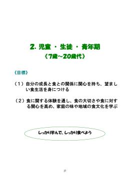 2.児童 ・ 生徒 ・ 青年期