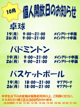9:00~21:00 メインアリーナ半面 - 大田区総合体育館 Ota