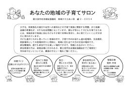 子育てサロンについて - 富士宮市社会福祉協議会