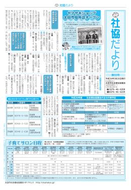 子育てサロン日程 - 社会福祉法人 太田市社会福祉協議会