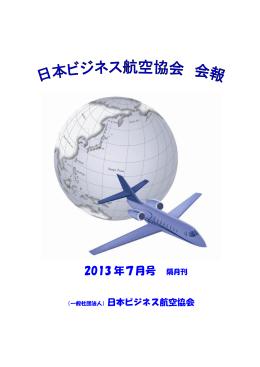 会報 2013年7月号 - 日本ビジネス航空協会 (JBAA)