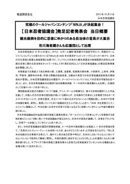 【日本忍者協議会】発足記者発表会 当日概要