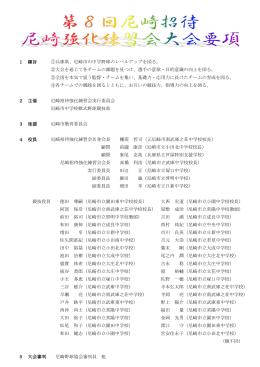 第8回 尼崎招待尼崎強化練習会大会要項をUPしました。