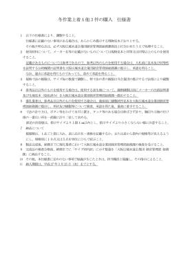 別紙のとおり[PDFファイル:610.9KB]