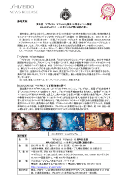 「マジョリカ マジョルカ」誕生10周年イベント開催 [ PDF:522KB ]
