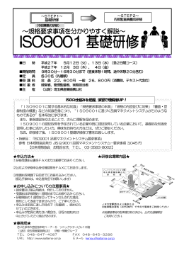 研修概要(稟議等で使用) - 公益財団法人 埼玉県産業振興公社
