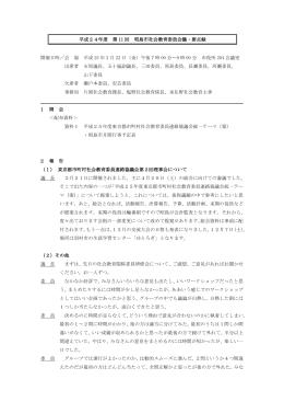 平成24年度 第11回 昭島市社会教育委員会議 要点録(PDF:209 KB)