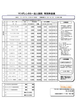 マツダレンタカ-法人契約 特別料金表