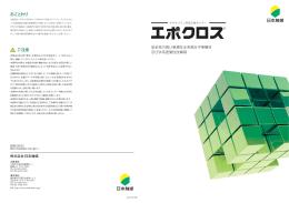エポクロス - 日本触媒