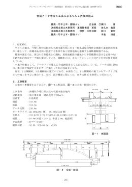 合成アーチ巻立て工法によるワルミ大橋の施工