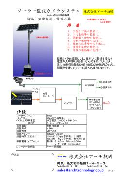 カタログダウンロード - 株式会社アーチ技研