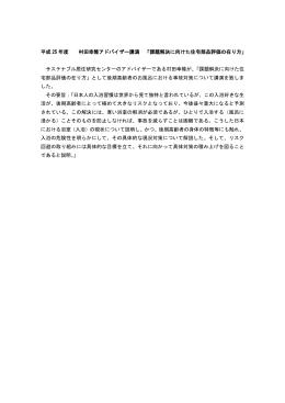 平成 25 年度 村田幸隆アドバイザー講演 「課題解決に向けた住宅部品