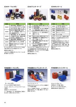 EDMサーマルリボン EDMプリンターテープ EDMホットロール 製品 村田