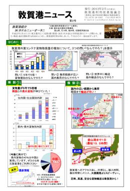 敦賀港ニュース第2号(PDF 714KB)