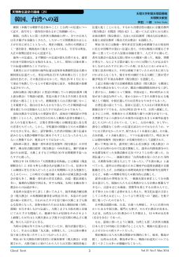 韓国、台湾への道