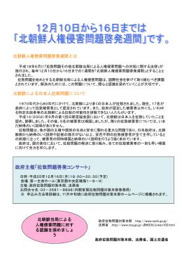 政府主催「拉致問題啓発コンサート」