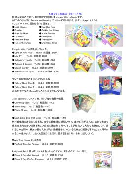 多読クラブ通信(2014 年 11 月号) 新規入荷本のご紹介。取り置き