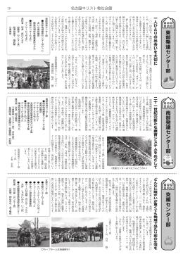 (3)-(4) - 社会福祉法人 名古屋キリスト教社会館