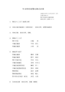 出陣式次第(PDF:83KB)