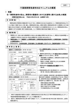 虐待対応マニュアル概要(PDF:401KB)