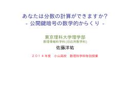 m - 東京理科大学 理学部第一部 数理情報科学科