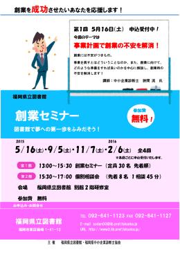 創業セミナー - 福岡県立図書館