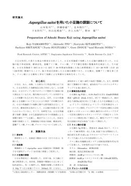 Aspergillus saitoiを用いた小豆麹の調製について(PDF: 275.0 KB)