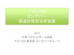 関東ブロックエンデバー担当者会議スライド資料