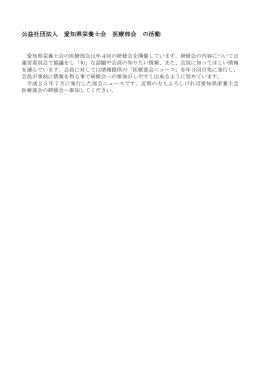 公益社団法人 愛知県栄養士会 医療部会 の活動