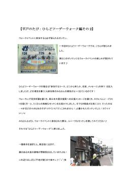 平戸のたび:ひらどツーデーウォーク編(その2)[PDFファイル/444KB]