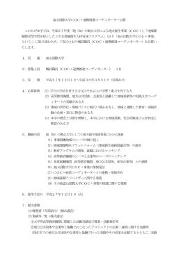 富山国際大学COC+連携推進コーディネーター公募 このたび本学では