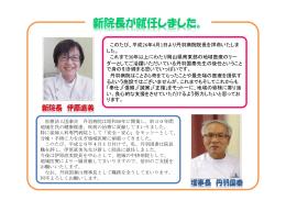 このたび、平成26年4月1日より丹羽病院院長を拝命いたしま した。 これ