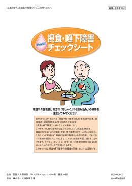摂食・嚥下障害チェックシート