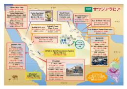 サウジアラビア - Torishima Pump