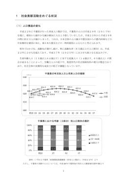 1社会貢献活動をめぐる状況(PDF:757KB)