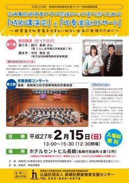 「特別講演会」 と「吹奏楽部コンサート」